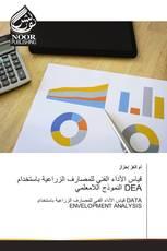 قياس الأداء الفني للمصارف الزراعية باستخدام النموذج اللامعلمي DEA