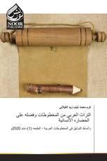 التراث العربي من المخطوطات وفضله على الحضاره الأنسانية
