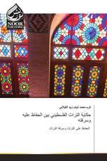 حكاية التراث الفلسطيني بين الحفاظ عليه وسرقته