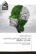 النفس الانسانية في القراّن الكريم والسنة النبويه- الطبعة (1)- عام2020م