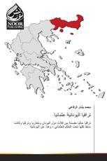 تراقيا اليونانية عثمانيا