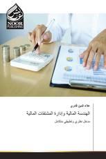 الهندسة المالية وإدارة المشتقات المالية