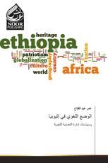 الوضع اللغوي في إثيوبيا