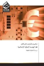 فقه الهندسة المالية الإسلامية
