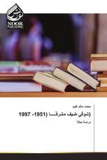 شوقي ضيف مشرفـًــــا (1951- 1997)