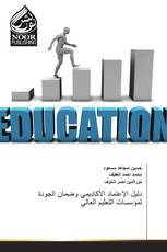 دليل الإعتماد الأكاديمي وضمان الجودة لمؤسسات التعليم العالي