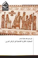 المعطيات الفكرية الفلسفية لفن الرقش العربي