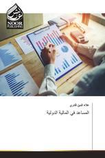 المساعد في المالية الدولية