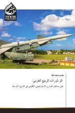 اثر ثورات الربيع العربي