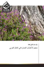 معجم الأعشاب الضارة في العالم العربي