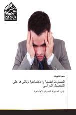 الضغوط النفسية والاجتماعية وتأثيرها على التحصيل الدراسي