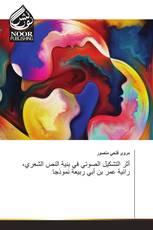 أثر التشكيل الصوتي في بنية النص الشعري، رائية عمر بن أبي ربيعة نموذجا