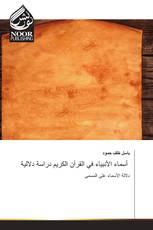 أسماء الأنبياء في القرآن الكريم دراسة دلالية