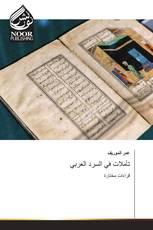 تأملات في السرد العربي