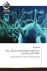 دراسة علمية واحصائية حول مدى تأثير زيادة معدلات فيروس كورونا