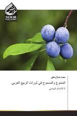 الممنوع والمسموح في ثورات الربيع العربي