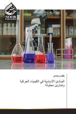 المبادئ الأساسية في الكيمياء الحركية وتمارين محلولة