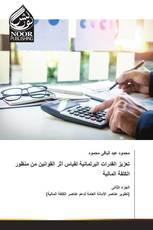 تعزيز القدرات البرلمانية لقياس أثر القوانين من منظور الكلفة المالية