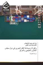 واقع أداء صناعة النقل البحري في دول مجلس التعاون الخليجي والعراق