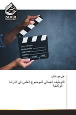 التوظيف الجمالي للموضوع العلمي في الدراما الوثائقية