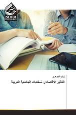 التأثير الاقتصادي للمكتبات الجامعية العربية
