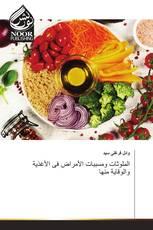 الملوثات ومسببات الأمراض فى الأغذية والوقاية منها