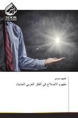 مفهوم الاصلاح في الفكر العربي الحديث