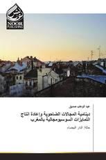 دينامية المجالات الضاحوية وإعادة انتاج التمايزات السوسيومجالية بالمغرب