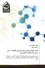 توليد الهيدروجين وتخزينه في الكيمياء ؛ في إرجاع الوظائف العضوية