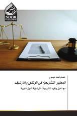 المعايير التشريعية في الوثائق والأرشيف