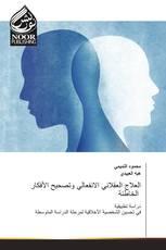 العلاج العقلاني الانفعالي وتصحيح الأفكار الخاطئة