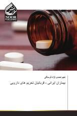 بیماران ایرانی ، قربانیان تحریم های دارویی