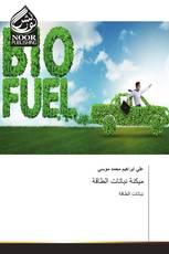 ميكنة نباتات الطاقة