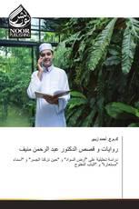 روايات و قصص الدكتور عبد الرحمن منيف