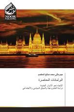 البرلمانات المعاصرة