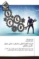 السياسة النقدية المثلى والاستقرار المالي :تحليل نظري وتطبيقي