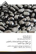 دور الهيئة السودانية للمواصفات والمقاييس في اختبار جودة الحديد