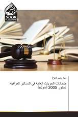 ضمانات الحريات العامة في الدساتير العراقية دستور 2005 أنموذجاً