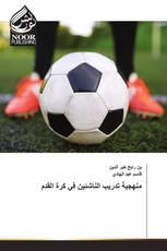 منهجية تدريب الناشئين في كرة القدم