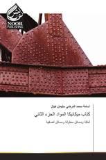 كتاب ميكانيكا المواد الجزء الثاني
