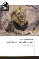 النهي عن التشبه بالحيوان في السنة النبوية