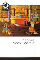 طب اﻷسنان في مصر الفرعونيه