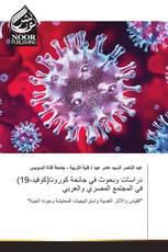 دراسات وبحوث في جائحة كورونا(كوفيد-19) في المجتمع المصري والعربي