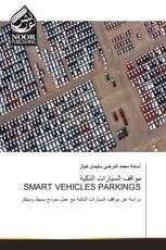 مواقف السيارات الذكية SMART VEHICLES PARKINGS