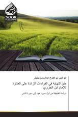 متن النهاية في القراءات الزائدة على العشرة للإمام ابن الجزري
