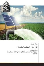 الزراعة واالطاقات المتجددة