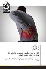 تأثير برنامج علاجي طبيعي و فيزيائي على حالة الام اسفل الظهر الحادة