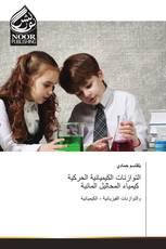 التوازنات الكيميائية الحركية كيمياء المحاليل المائية