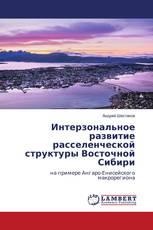 Интерзональное развитие расселенческой структуры Восточной Сибири