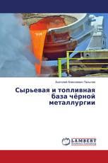 Сырьевая и топливная база чёрной металлургии